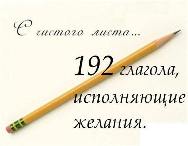 Изменив себя, изменишь жизнь,192 глагола, исполняющие желания!
