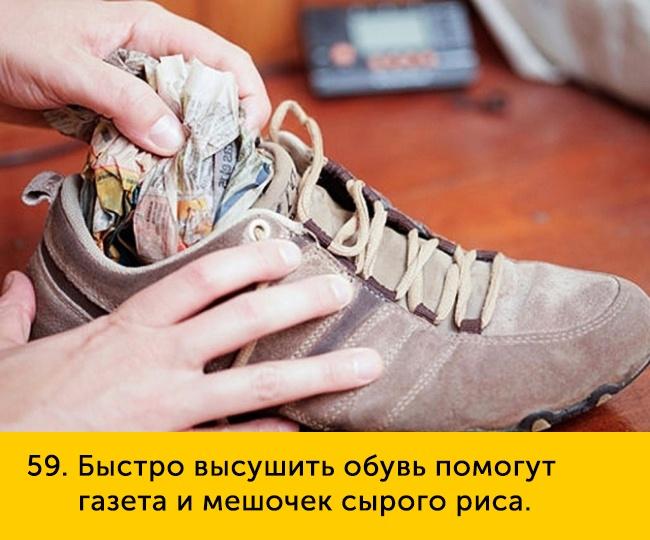 59 Быстро высушить обувь помогут газета и мешочек сырого риса