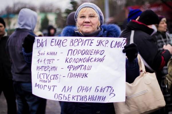 Украинцы перестали верить властям и перепроверяют украинские СМИ