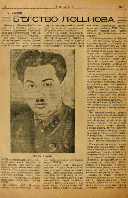Предатель Генрих Люшков, предатель, ссср
