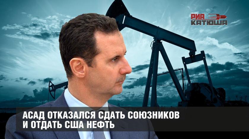Асад отказался сдать союзников и отдать США нефть: арабские СМИ раскрыли истинную причину подготовки нового нападения на Сирию
