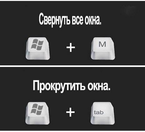 компьютерные лайфхаки3