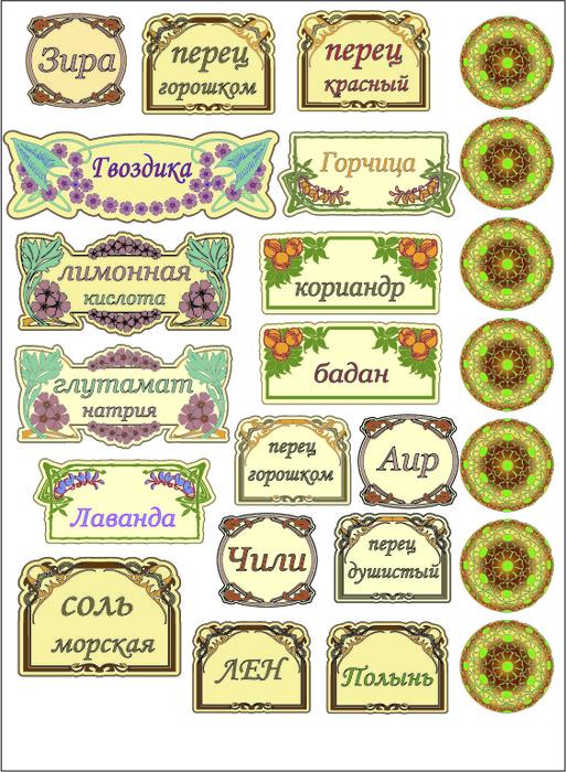 специи надписи к баночкам 2.jpg (513x700, 663Kb)
