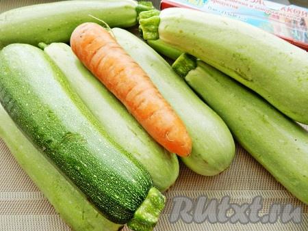 Приготовить ингредиенты для замораживания кабачков. Морковь и кабачки вымыть, обсушить и очистить. Кожуру у кабачков можно снять или оставить, если она не жесткая.