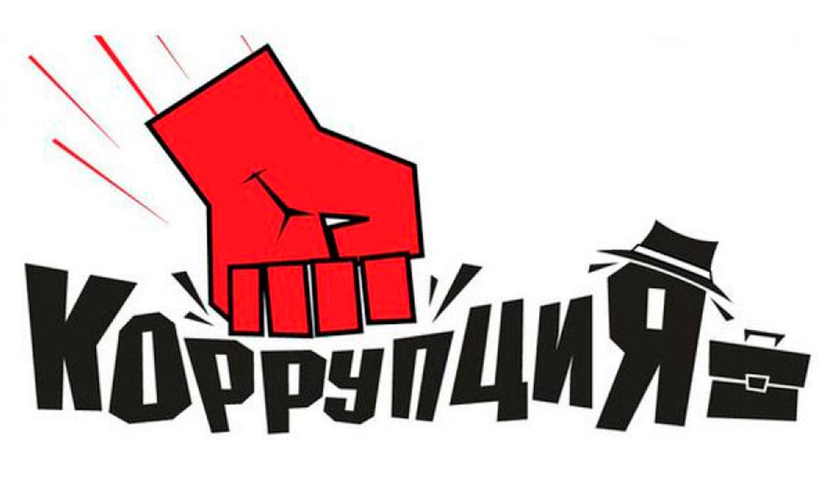 Как России победить коррупцию?