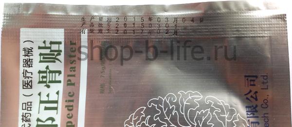 Ортопедические пластыри Bang De Li Интернет-магазин B-life