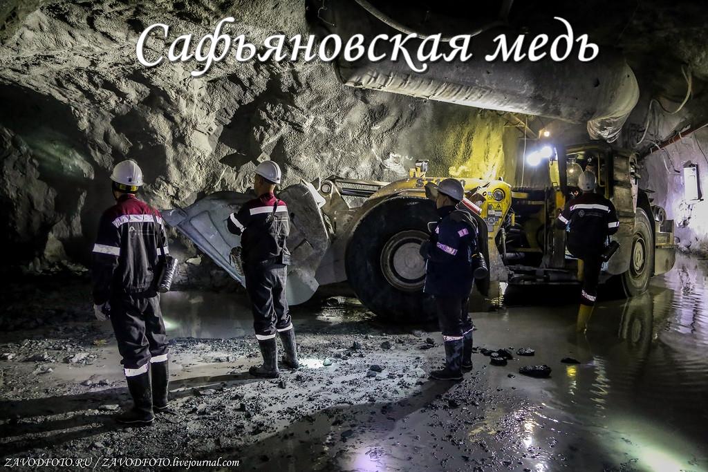 Сафьяновская медь.jpg