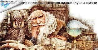 Энциклопедия полезных совето…