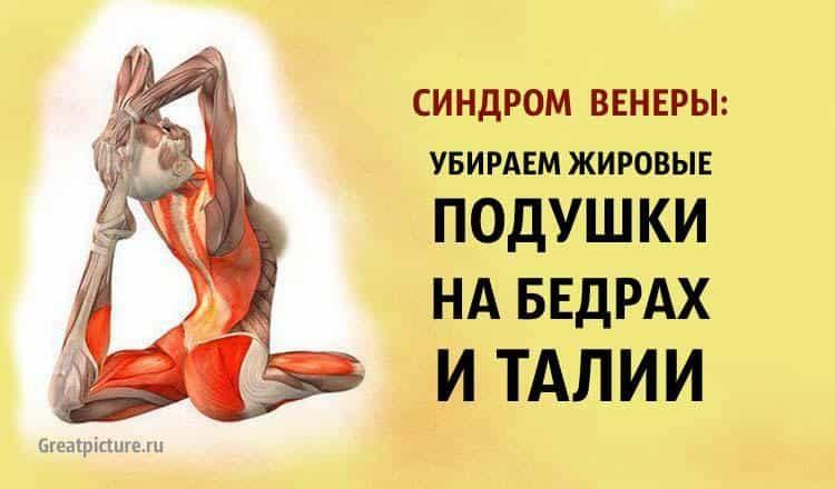 Синдром Венеры: убираем жиро…