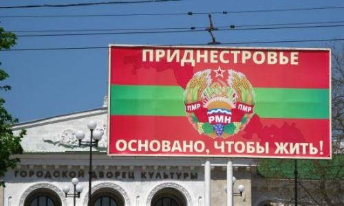 Россия, спаси Приднестровье!