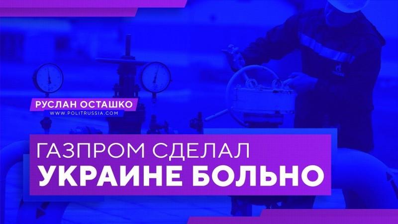 Газпром сделал Украине больно