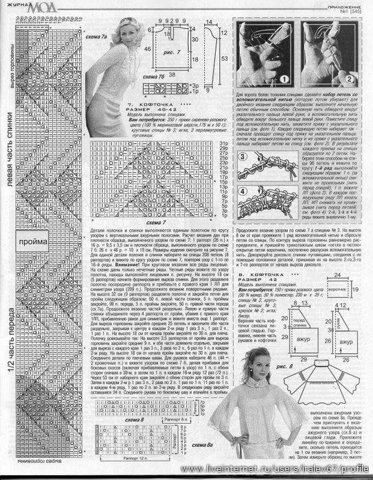Журнал вязание на спицах кофты