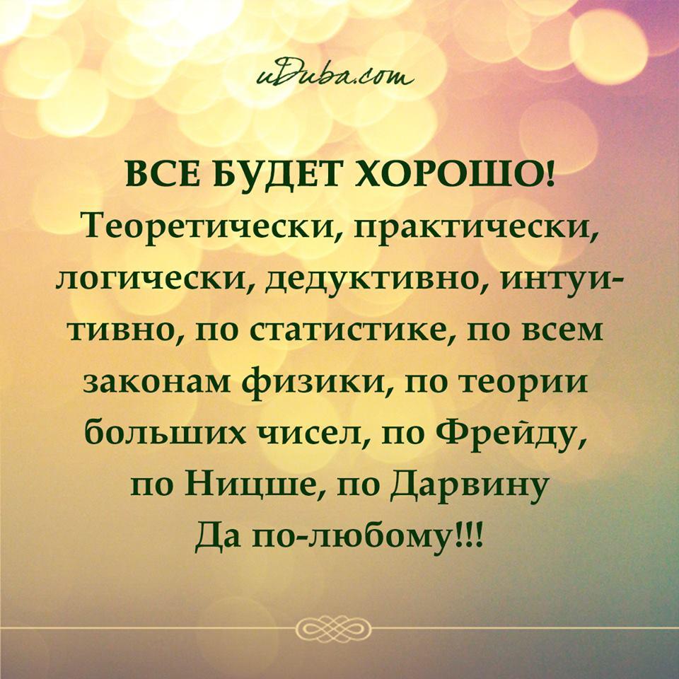 Цитаты пусть все будет хорошо