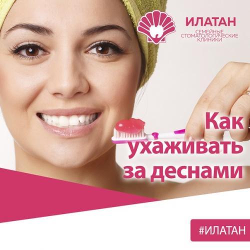 Многие знают, как важно правильно ухаживать за зубами, но при этом не уделяют никакого внимания деснам.