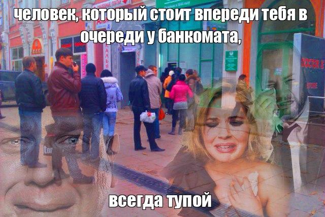 Человек у банкомата перед вами