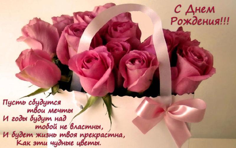 Поздравление с днем рождения женщине в позе 705