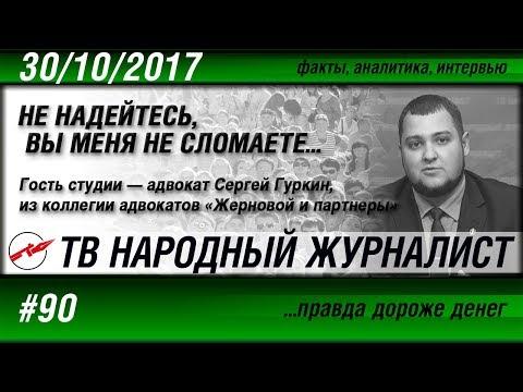 Защита лидера «Русского блока» подала жалобу в Верховный суд России