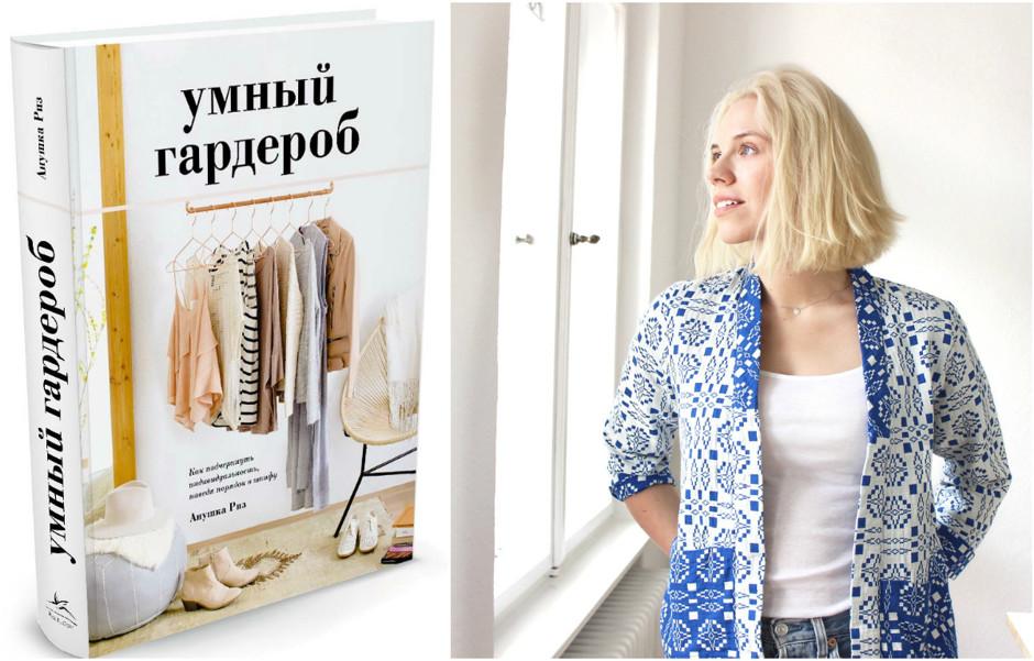 Умный гардероб: как выбрать вещи, которые идеально вам подходят