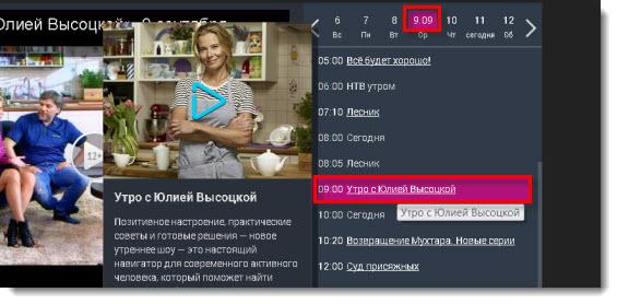 посмотреть пропущенные телепередачи
