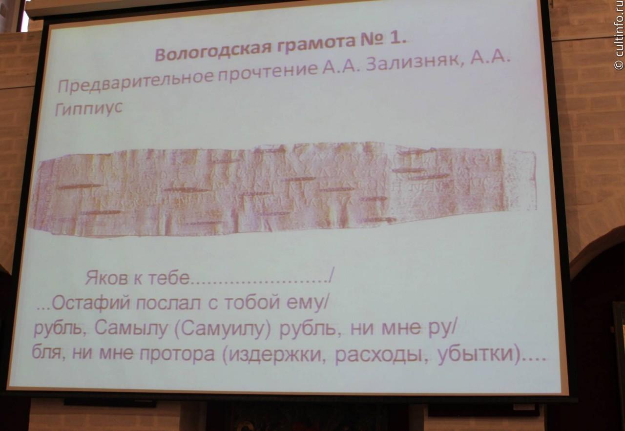 Найденную в Вологде первую берестяную грамоту уже попытались прочитать российские академики