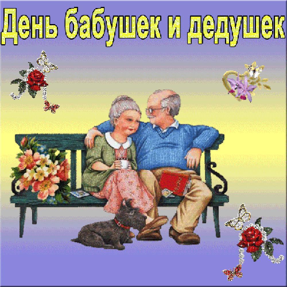 Поздравить открыткой с днем бабушек
