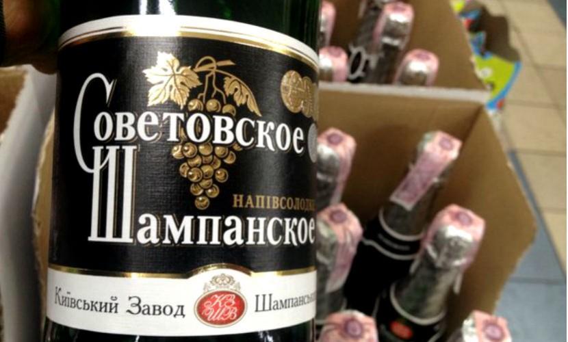 Декоммунизация: на Украине переименовали «Советское шампанское»