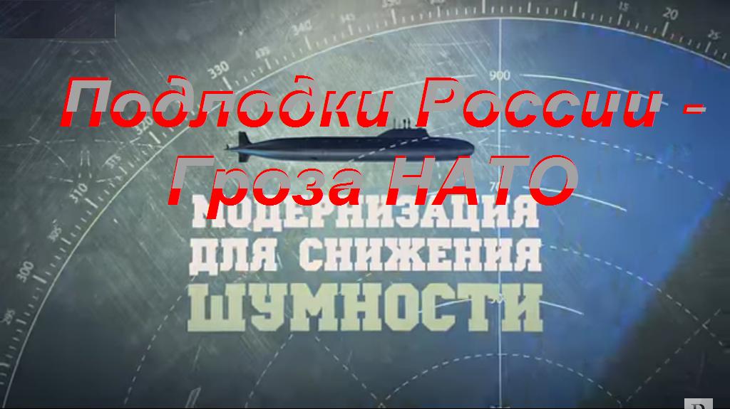 Подлодки России Гроза НАТО