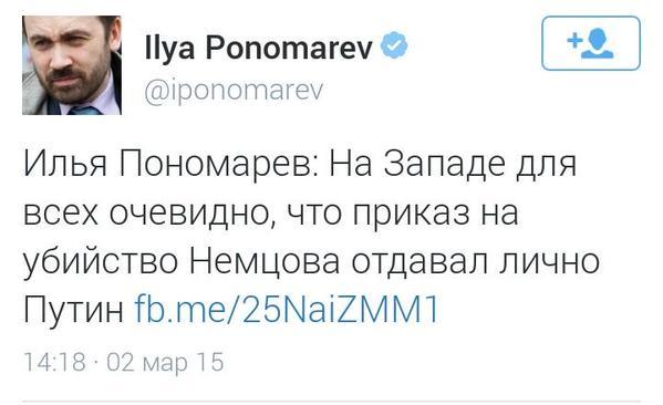 Илья Пономарёв знает кто убил Путина