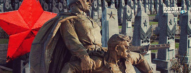 Цель Польши – уничтожить все захоронения советских солдат