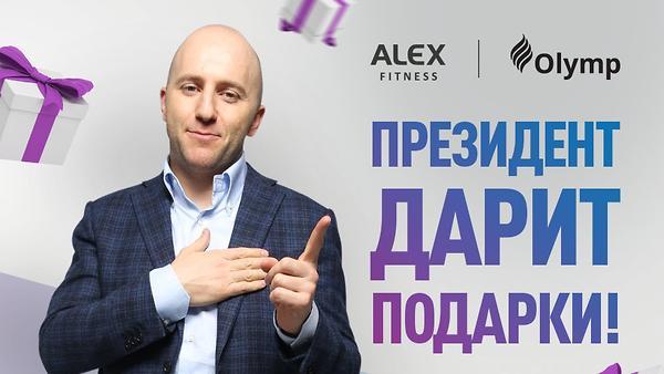 Президент «Алекс Фитнес» дар…