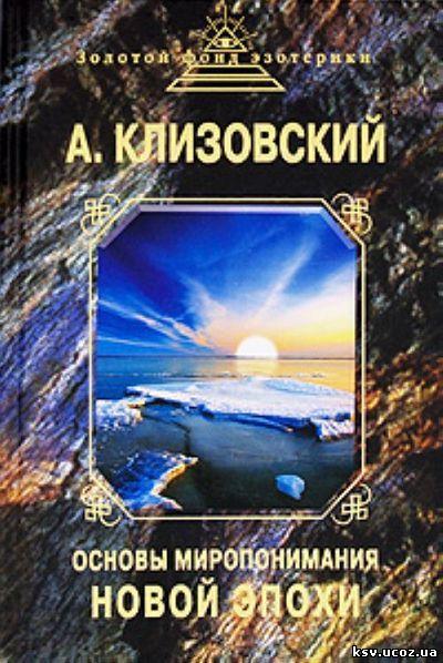 Клизовский А.И. Основы миропонимания Новой Эпохи Часть1. Глава 7 №1