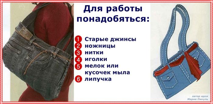 Сумка из старых джинсов инструкция пошаговая инструкция