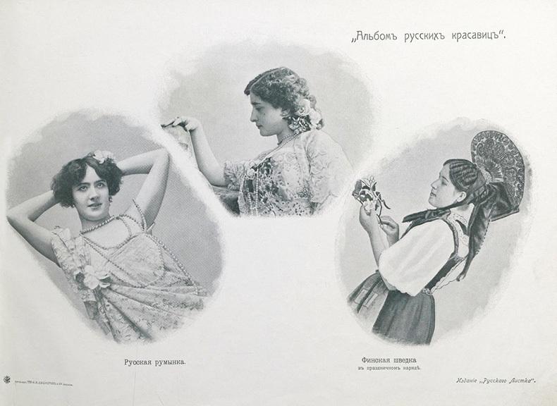Уникальный старинный альбом русских красавиц
