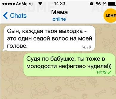 СМС ки детей, которые вовсю отрываются на каникулах от родителей
