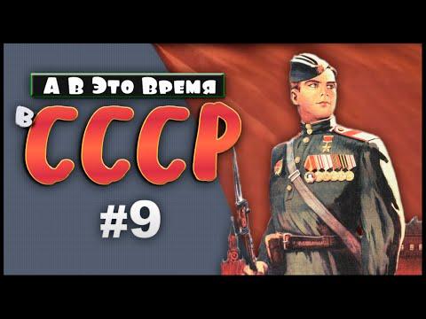 А в это время в СССР. Дайджест главных событий страны Советов.