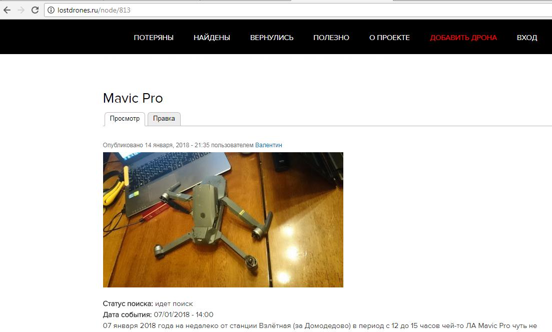 Взлётная - Востряково 07.01 найден квадрокоптер Mavic Pro