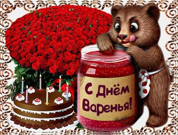Поздравления на день варенья