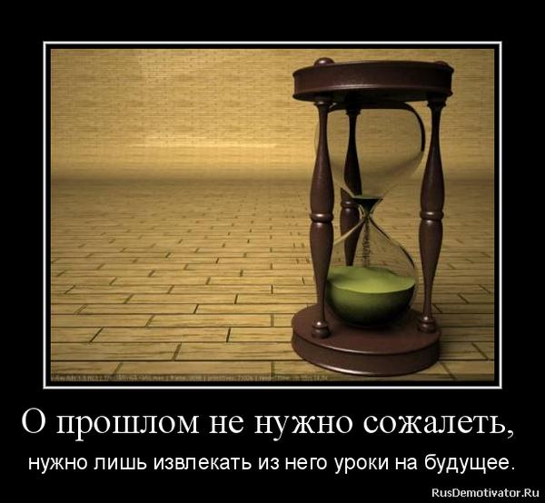 Многие наши проблемы происходят из нашего ума.