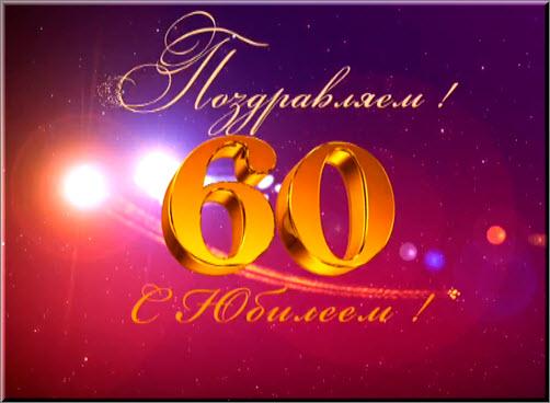 Презентация поздравление 60 лет
