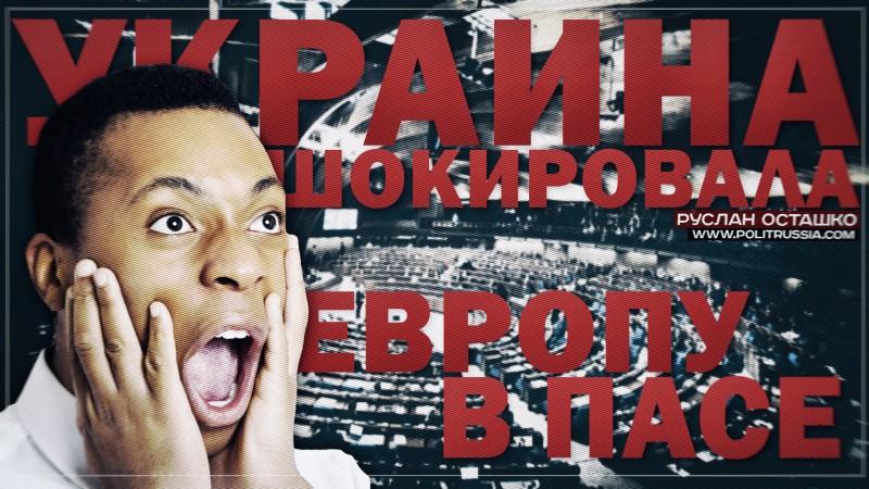 Украина шокировала Европу в ПАСЕ