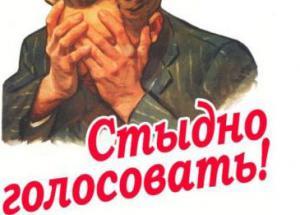 """Оппозиция проводит """"честные выборы"""". Чуров отдыхает..."""