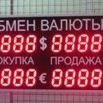 Курс доллара равен 68 рублям