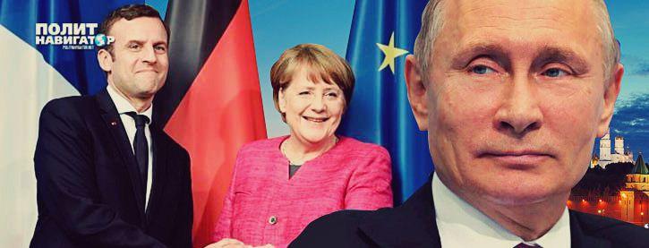В Раде шипят от злости: Париж и Берлин готовы усилить экономические связи с РФ