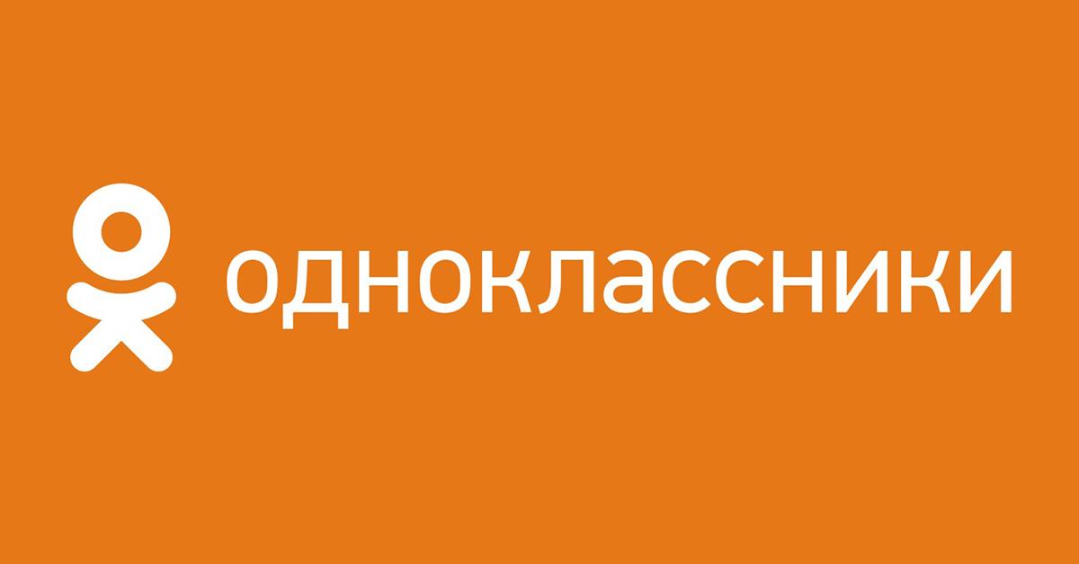 Аудитория пользователей сети «Одноклассники» выросла до 51 млн.человек