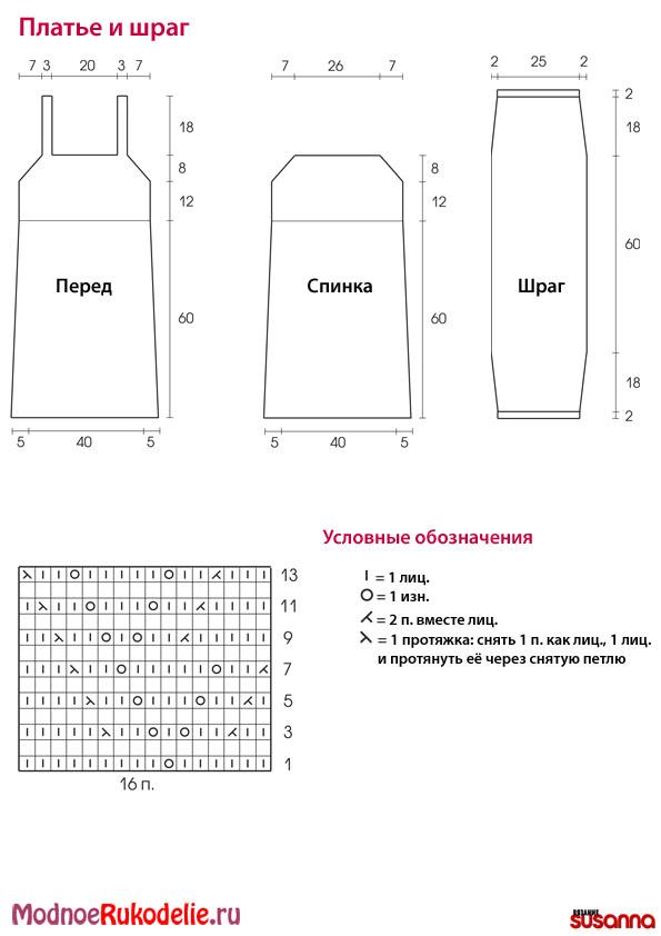 http://modnoerukodelie.ru/upload/iblock/228/sus-v-201209-mod1-3.jpg
