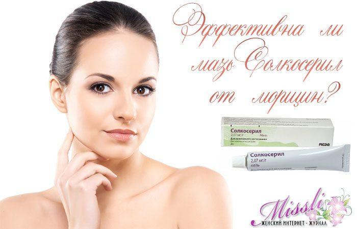 Поможет ли Cолкосерил мазь от морщин: мнение косметологов и отзывы женщин