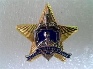 Афганистан — они были первыми. 40 лет группе спецназа КГБ СССР «Зенит»