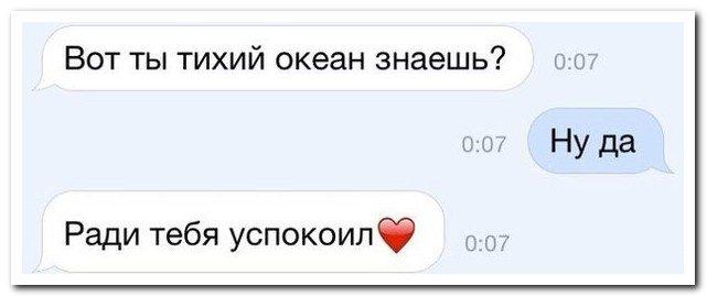 — Девушка, а вы одна? — Нет, я с причудами! СМС-переписка с удачными ответами