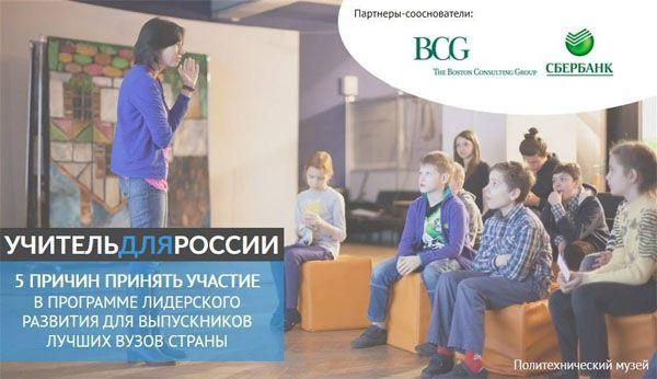 """""""Друзья"""" России запустили процесс подготовки учителей для наших школ"""