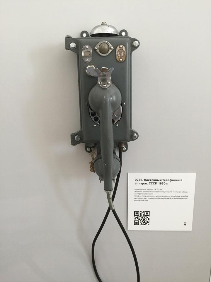 11. Советский телефонный аппарат 1950 года. история, музеи, телефоны